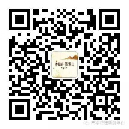 """11月12日碧桂园翡翠山""""醉""""美示范区盛大开放!"""