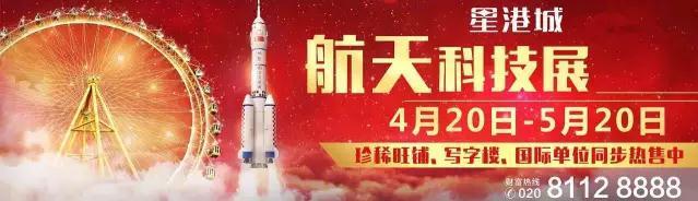 航天展5月20日免费对外开放