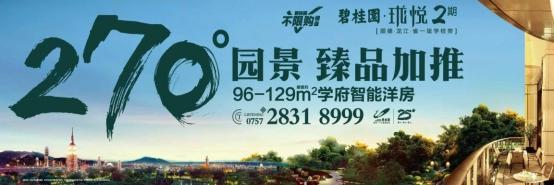预见未来的家 | 碧桂园·珑悦(龙江)工地开放日即将启幕