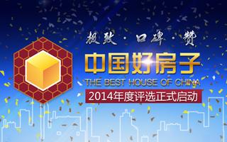 """2014""""中国好房子""""50强评选"""
