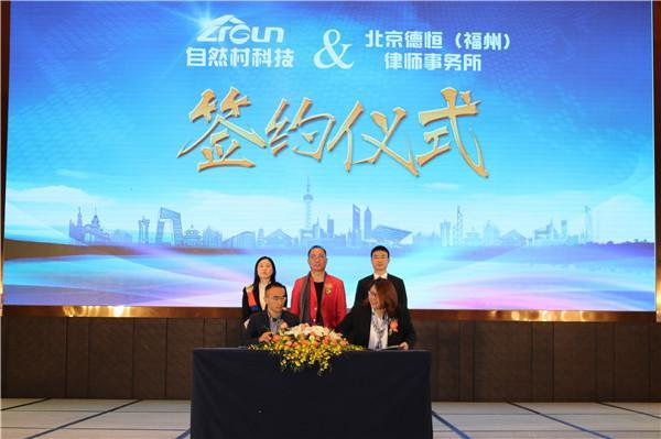自然村科技联手知名律师楼 开启福州市房地产交易模式新时代