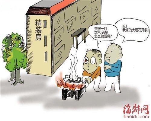 榕楼市精装房逐年火热 但标准模糊业主维权难