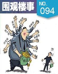 第94期:征20%个税最后砸伤了谁?