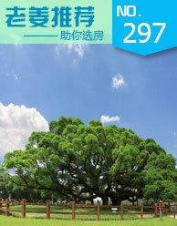 第297期:绿色福州低碳环保 品质住宅与你同在
