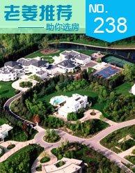 第238期:选豪宅聚财九大招 滨江旺宅首付31万起