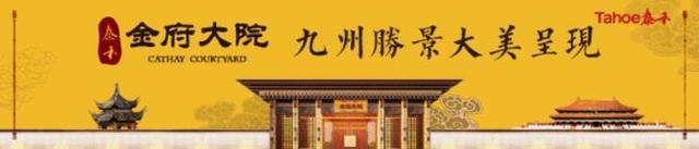福州泰禾金府大院携手中信信托共襄财富盛宴 解秘传承