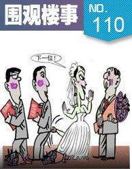 第110期:房市面前婚书似薄纸