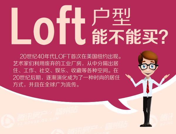 购房学堂:Loft户型能不能买