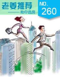 第260期:12月新盘抢先看 首付25万入主滨江三房