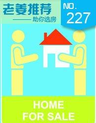 第227期:金秋丰收季 生态楼盘最高优惠50万元
