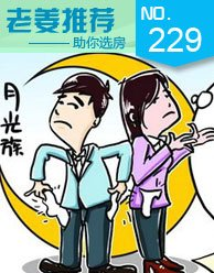 """第229期:80后""""月光族""""首次置业精选低价小户型"""