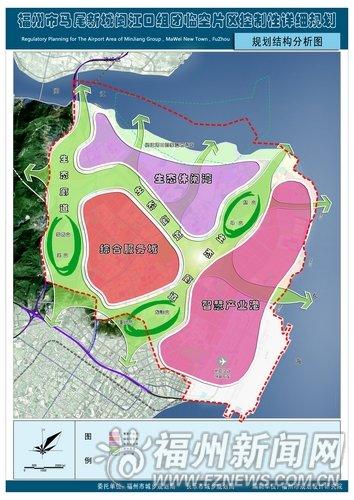 榕临空经济区规划公示 打造海西国际门户枢纽