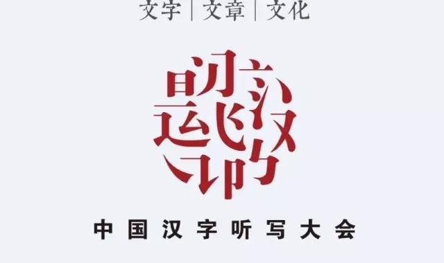 中央电视台举办的《中国汉字听写大会》比赛,展示了中华汉字的无穷图片