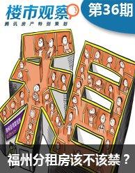 """楼市观察第36期:福州版""""七十二家房客""""上演 分租房该不该禁?"""