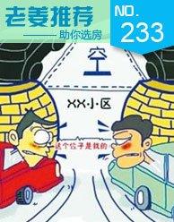 """第233期:买房不用""""抢车位""""闽侯新盘8888/�O起"""
