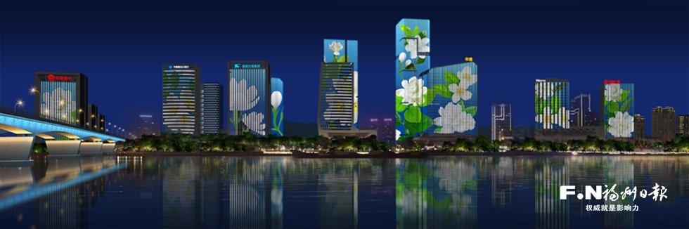 福州启动城区亮化提升改造工程