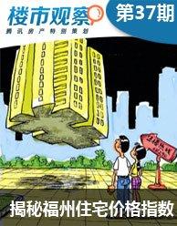 楼市观察第37期:谁能告诉我真实的房价 揭秘福州住宅价格指数