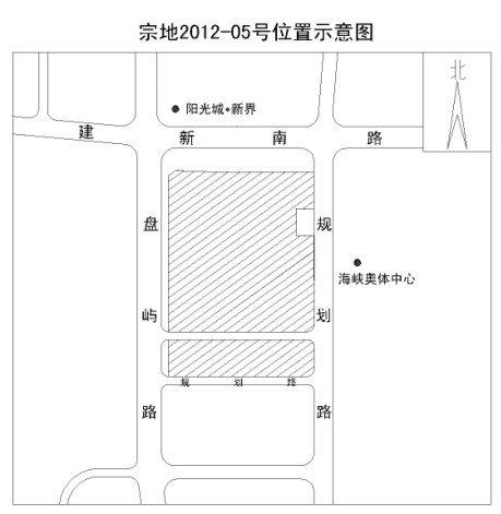 福建阳光房地产15.9亿元竞得宗地2012-05地块