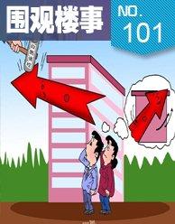 第101期:房价下跌只是一个笑话