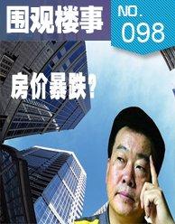 第98期:中国房价迟早要暴跌
