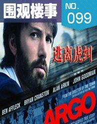 第99期:还在福州漂的亲,赶紧逃离虎纠