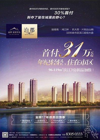 金辉淮安半岛泊郡新品最高优惠7.5万