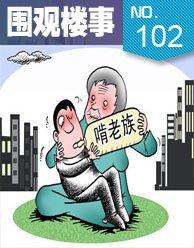 """第102期:买房你好意思""""啃老""""吗?"""