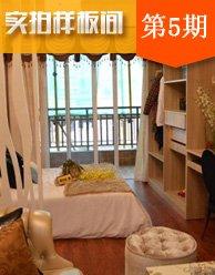 实拍样板间:福晟钱隆城蜗居28-43平单身公寓