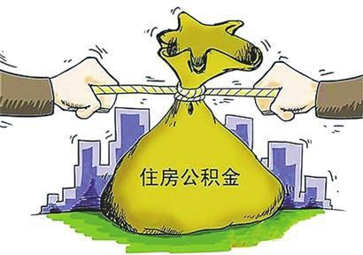 个人住房公积金贷款新政 双职工最高可贷100万元