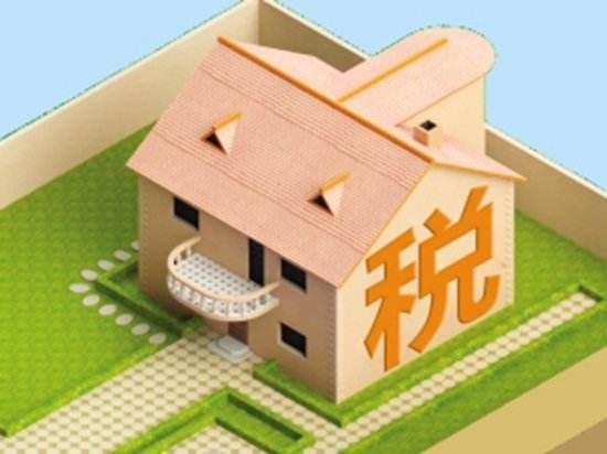 房地产税到底何时开征? 专家:不是越快越好