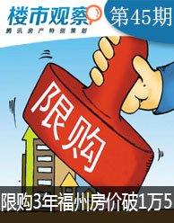 楼市观察第45期:限购3年福州房价破1万5 限购令成了促涨令