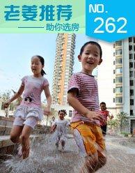 """第262期:小产权房大限将至 投资""""小户""""迎来新时代"""