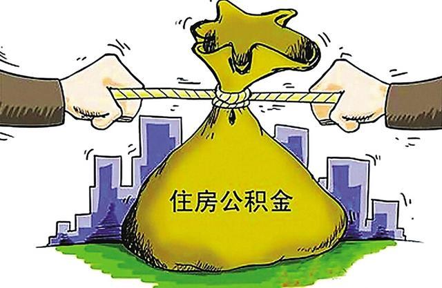 公积金管理条例隔13年大修 高额公积金要降?