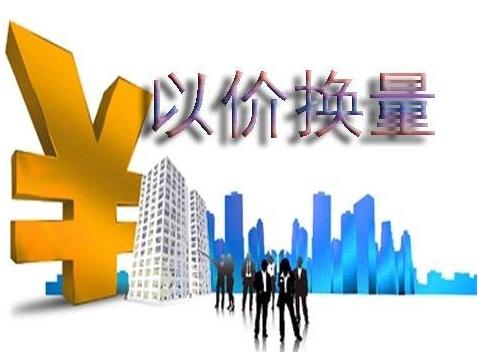 """以""""价""""换量 2017下半年将是福州买房最佳时机"""