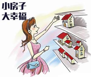 给年轻人的忠告:眼光要长远 买房要趁早!