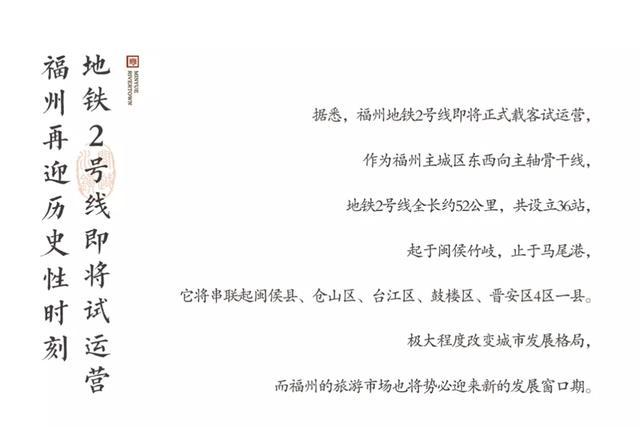 快上车!福州地铁2号线运营在即,福游水镇再添新指南!
