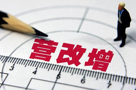 """商业地产难搭营改增""""顺风车"""" 影响购买热情"""