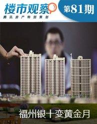 楼市观察第81期:榕传统旺季遇上房贷新政