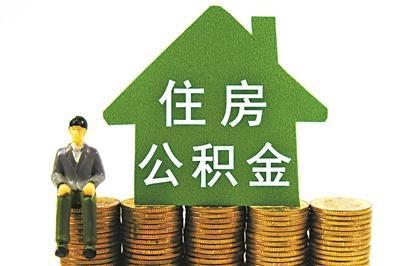 住房公积金9000亿元结余资金未来或将入市