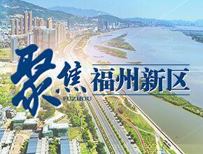 福州海关发布20条措施支持福州新区建设