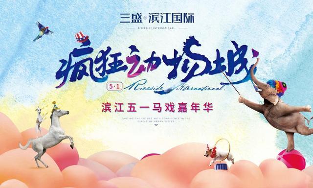 【活动】5.1疯狂动物城&马戏团首登福州,100张免费门票限时抢!