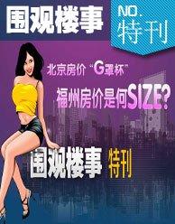 """特刊:北京房价""""G罩杯""""福州房价是何size?"""