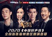 2020《中国好声音》全国海选福州赛区圆满落幕!