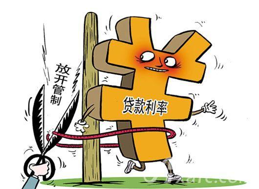 福州两家银行存款利率上浮40% 买房又省钱了!