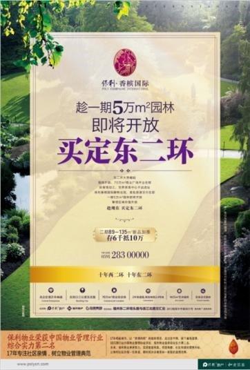 """2013年末福州""""东二环""""上演楼市最强音"""