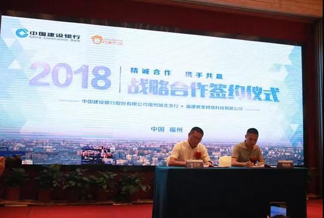 聚势赋能 云创未来——2018福州市物业管理行业峰会
