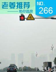 """第266期:福州雾霾强袭 这些楼盘却""""独善其身"""""""