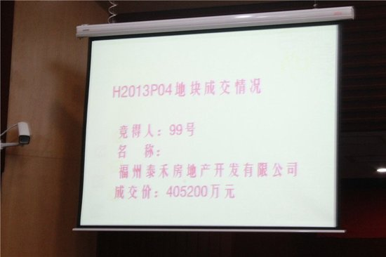 泰禾40.52亿竞得厦门1地块 楼面价10834元/平