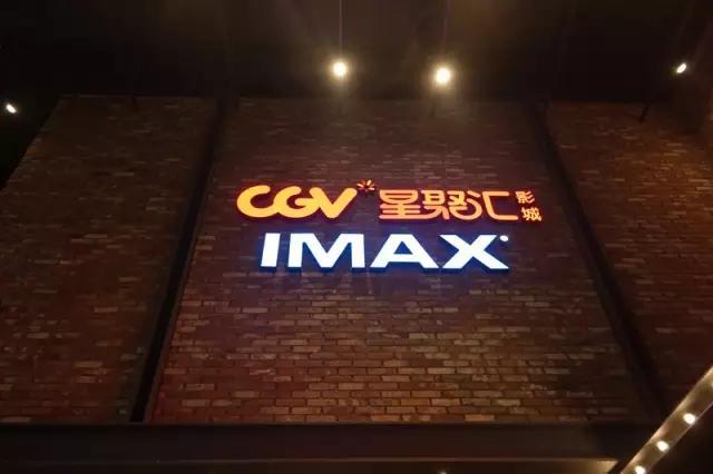 cgv电影院_cgv星聚汇影城首进福建,还未开业仅在装修时,就招募福州热情的电影