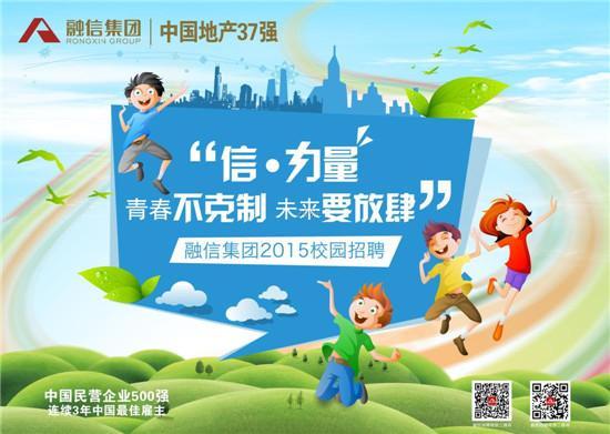 融信集团2015校园招聘_房产福州站_腾讯网